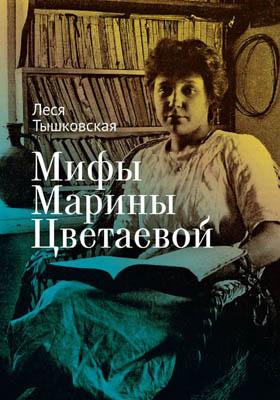 Мифы Марины Цветаевой: монография