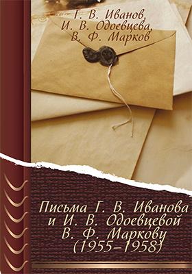 Письма Г. В. Иванова и И. В. Одоевцевой В. Ф. Маркову (1955–1958)