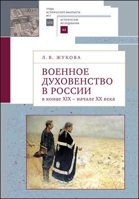 Военное духовенство в России в конце XIX – начале XX века: сборник научных трудов