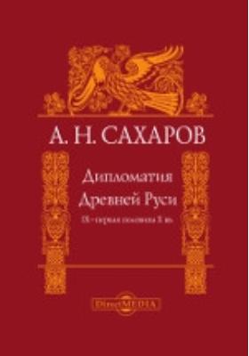 Дипломатия Древней Руси (IX – первая половина X в.)