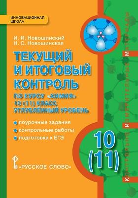 Текущий и итоговый контроль по курсу «Химия». 10(11) класс. Углублённый уровень: методическое пособие