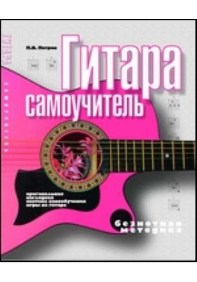 Гитара: самоучитель