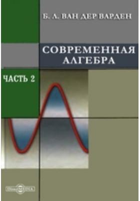Современная алгебра, Ч. 2