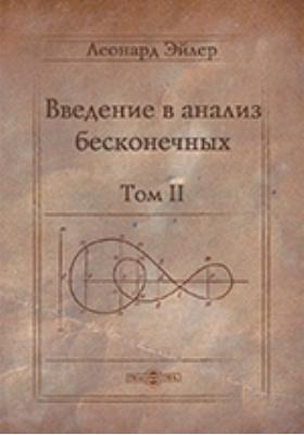 Введение в анализ бесконечных. Т. II