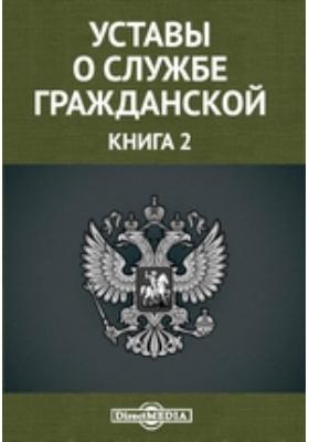Уставы о службе гражданской: практическое пособие. Книга 2