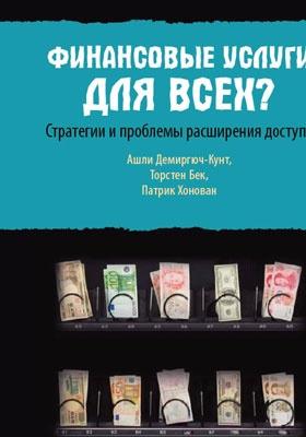 Финансовые услуги для всех? : Стратегии и проблемы расширения доступа