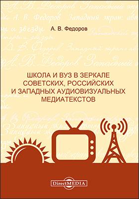 Школа и вуз в зеркале советских, российских и западных аудиовизуальных медиатекстов: монография