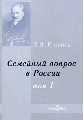 Семейный вопрос в России: публицистика. Том 1