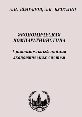 Экономическая компаративистика : Сравнительный анализ экономических систем: учебник