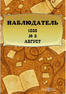 Наблюдатель. 1886. № 8, Август