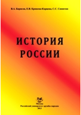 История России: учебно-методическое пособие