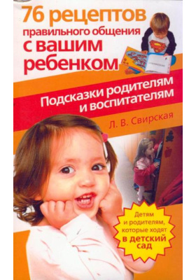 76 рецептов правильного общения с вашим ребенком : Подсказки родителям и воспитателям