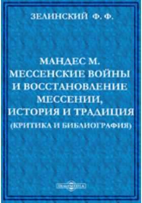 Мандес М. Мессенские войны и восстановление Мессении, история и традиция : (Критика и библиография)