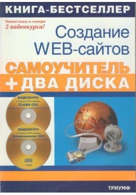 Самоучитель. Создание Web-сайтов + 2 видеокурса на двух CD: Adobe Flash CS3 & Adobe Dreamwear CS3