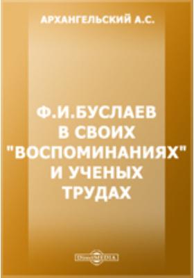 Ф. И. Буслаев в своих