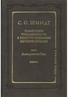 Памятники письменности в культуре познания истории России. Т. 1, Книга 2. Допетровская Русь