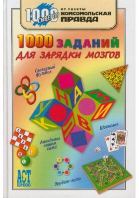 1000 заданий для зарядки мозгов