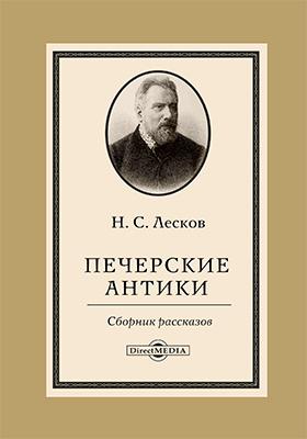 Печерские антики : сборник рассказов: художественная литература