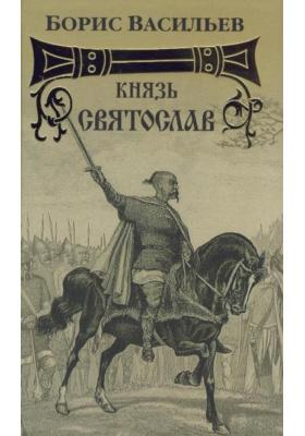Князь Святослав : Роман