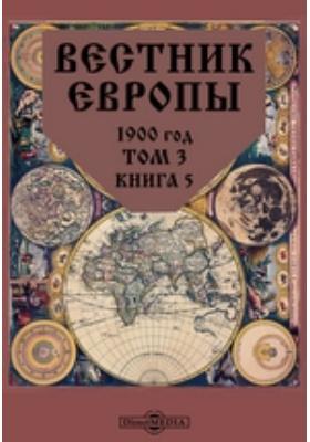Вестник Европы. 1900. Т. 3, Книга 5, Май