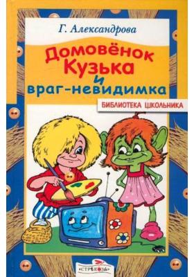 Домовенок Кузька и враг-невидимка : Сказочная повесть