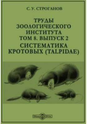 Труды Зоологического института. Систематика кротовых (Talpidae). Т. 8, Вып. 2
