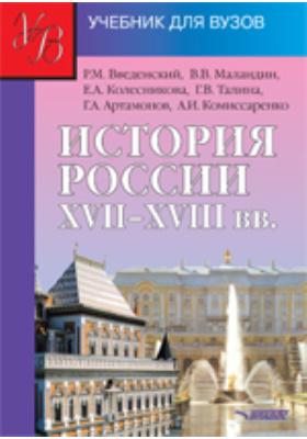 История России XVII—XVIII вв
