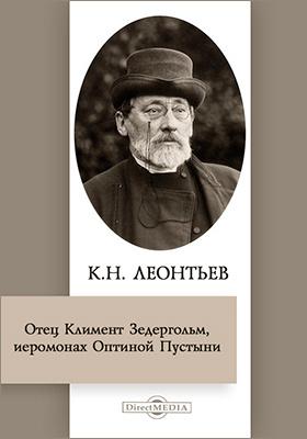 Отец Климент Зедергольм, иеромонах Оптиной Пустыни: документально-художественная литература