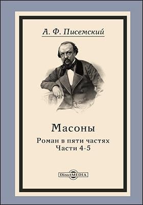 Масоны : роман в пяти частях: художественная литература, Ч. 4-5