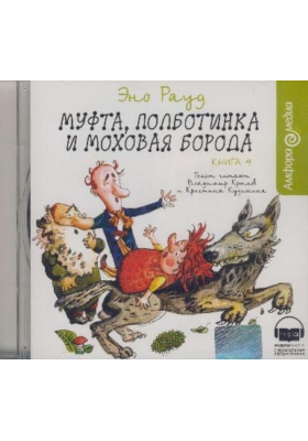 Муфта, Полботинка и Моховая Борода. Книга 4 : Аудиокнига с музыкальным оформлением