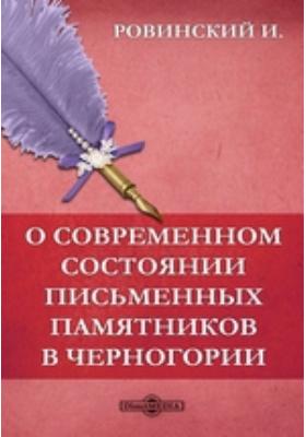 О современном состоянии письменных памятников в Черногории