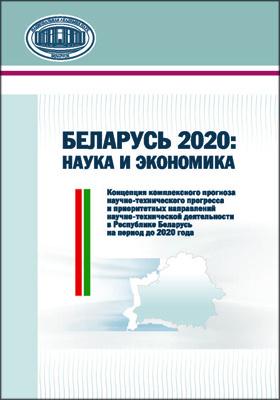 Беларусь 2020: наука и экономика : концепция комплексного прогноза нау...