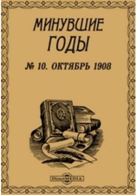 Минувшие годы. 1908: газета. 1908. № 10. Октябрь