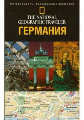 Германия. The National Geographic Traveler = The National Geographic Traveler. Germany : Путеводитель