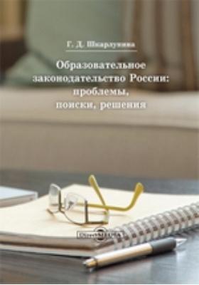 Образовательное законодательство России : проблемы, поиски, решения: монография