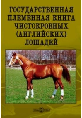 Государственная племенная книга чистокровных (английских) лошадей