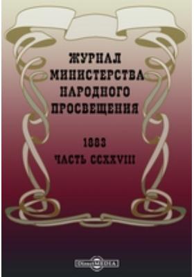 Журнал Министерства Народного Просвещения: журнал. 1883, Ч. 228