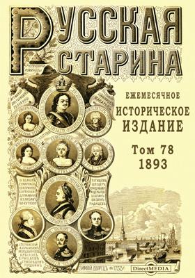 Русская старина. 1893. Т. 78. Апрель-май-июнь
