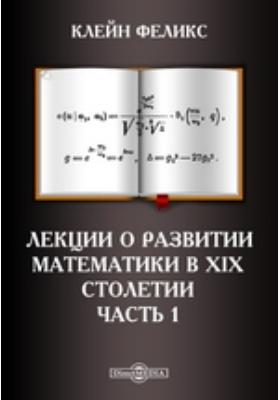 Лекции о развитии математики в XIX столетии, Ч. 1
