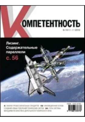Компетентность: журнал. 2010. № 9/10