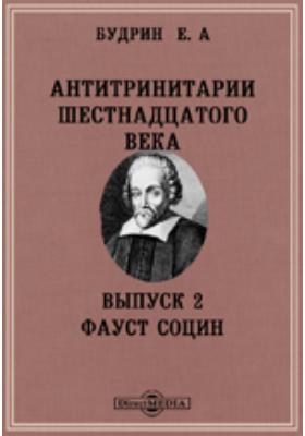 Антитринитарии шестнадцатого века. Вып. 2. Фауст Социн