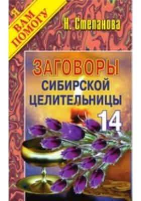 Заговоры сибирской целительницы: художественная литература. Вып. 14