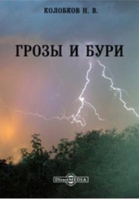 Грозы и бури