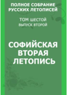 Полное собрание русских летописей. Софийская вторая летопись: монография. Т. 6, Вып. 2