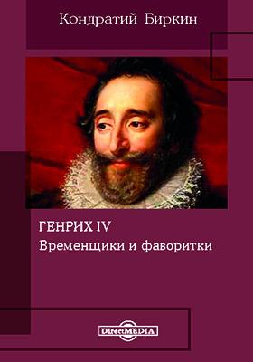 Генрих IV : временщики и фаворитки