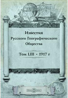 Известия Русского географического общества: журнал. 1887. Том 23