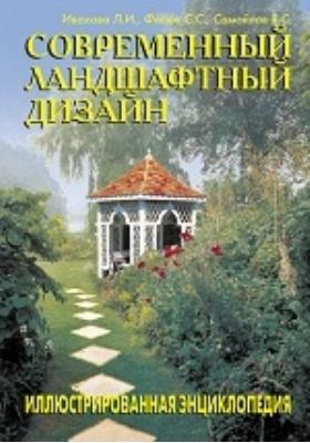 Современный ландшафтный дизайн: научно-популярное издание