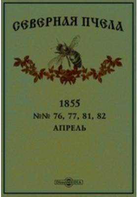 Северная пчела: журнал. 1855. №№ 76, 77, 81, 82, Апрель