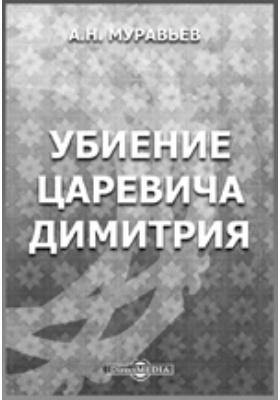 Убиение царевича Димитрия