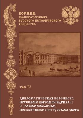 Сборник Императорского Русского исторического общества. Т. 72